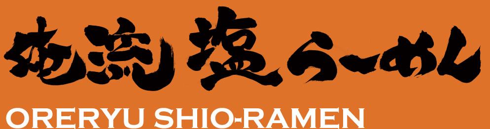 「俺流塩らーめん Oreryu Shio-Ramen」は毎朝丁寧に愛情込めてつくる渋谷生まれの塩らーめん。