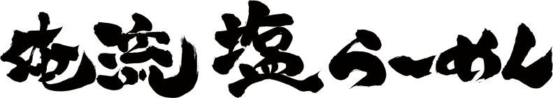 Oreyu Shio-Ramen
