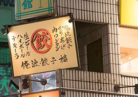 俺流餃子楼 with 俺流豚骨醤油 東急本店前店