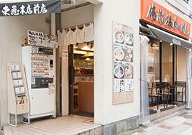 東急本店前店