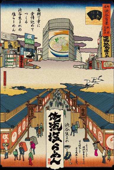 日々、新化し、進化する新時代、渋谷生まれの塩ラーメン