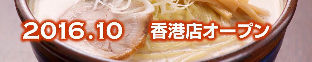 2016.11 香港店オープン