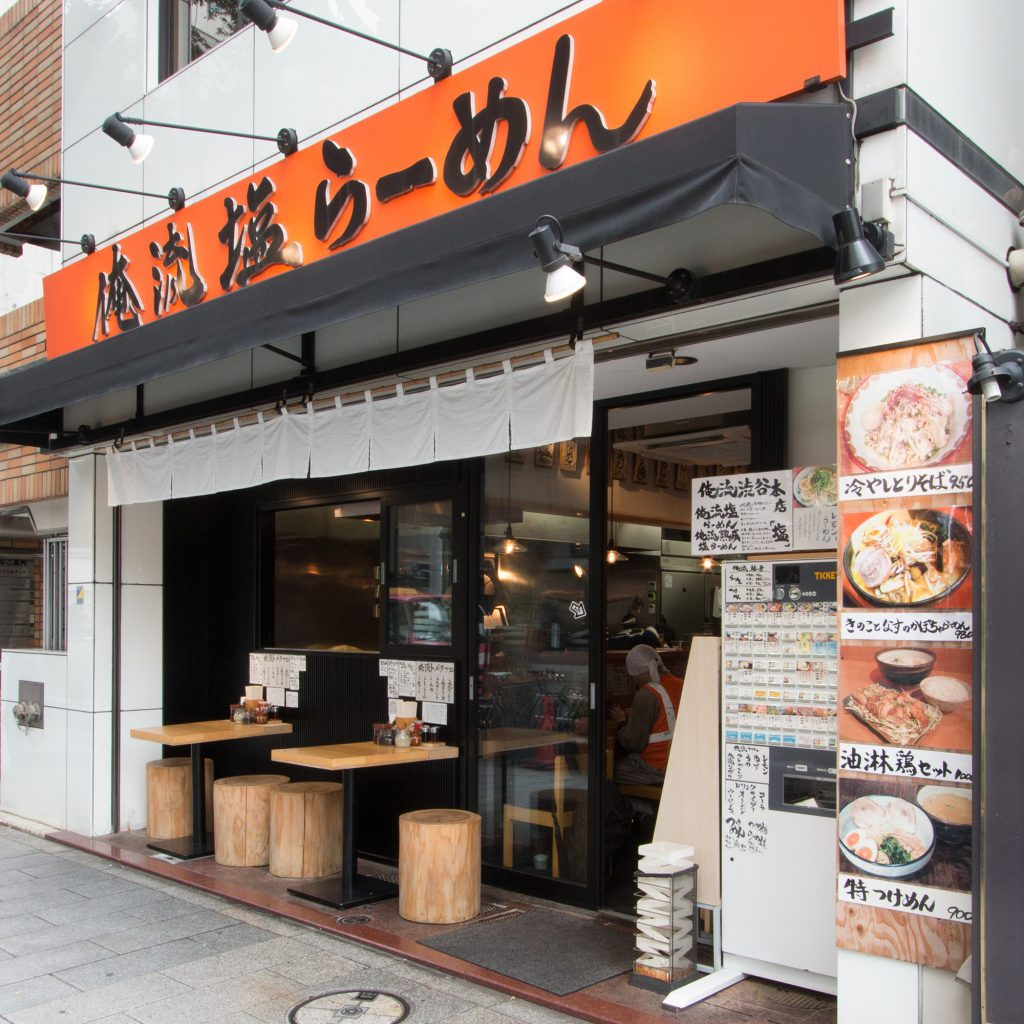 俺流塩らーめん 渋谷総本店