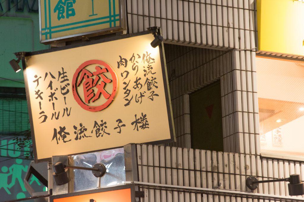 俺流餃子楼 東急本店前店