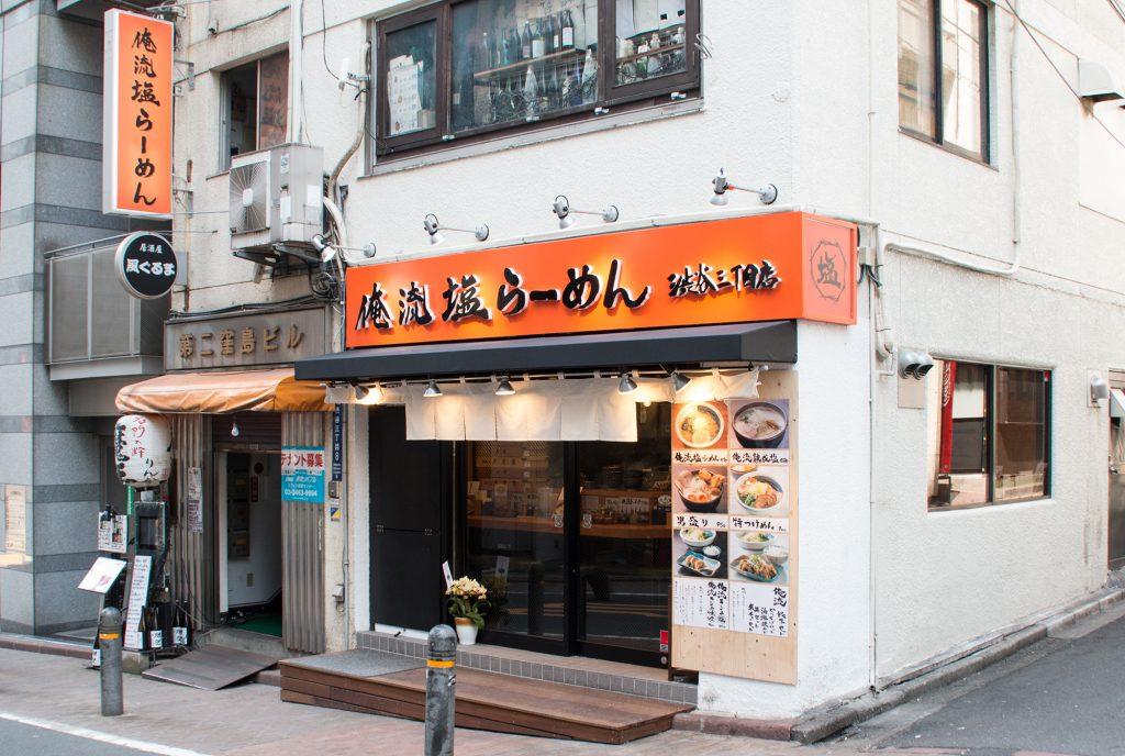 俺流塩らーめん 渋谷三丁目店